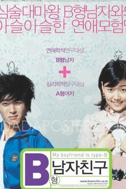 my_boyfriend_is_type_b1