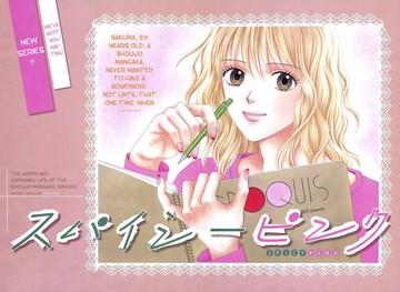 Spicy Pink Josei Manga