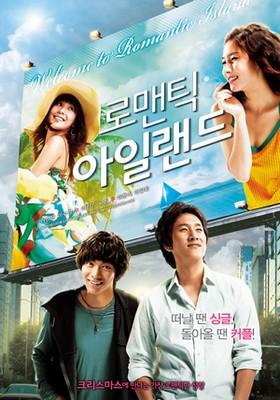 romantic-island_20081118_seoulbeats