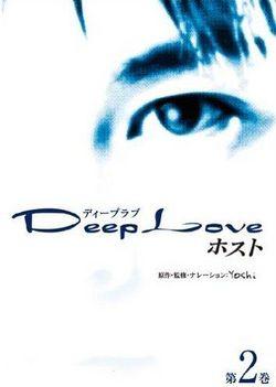 250px-Deep_Love_Host