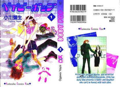 Baby_Pop_vol01_ch01_000Cover