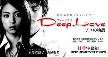 Deep_Love_Ayu_No_Monogatari